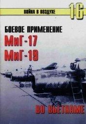 Боевое применение МиГ-17 и МиГ-19 во Вьетнаме - Иванов С. В.