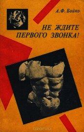 Книга Не ждите первого звонка! - Автор Бойко Александр Федорович