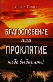 Книга Благословение или проклятие - тебе выбирать! - Автор Принс Дерек