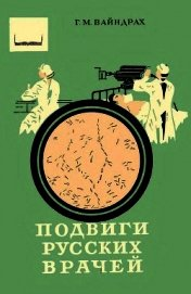 Подвиги русских врачей<br />(Из истории борьбы с заразными болезнями)