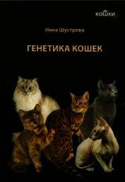 Кошки. Генетика и племенное разведение