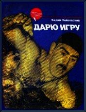 Книга Дарю игру - Автор Лейбовский Вадим Викторович