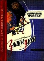Книга Здравствуй, физика! - Автор Гальперштейн Леонид Яковлевич