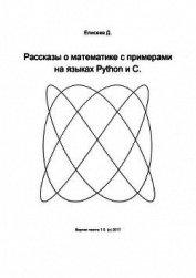 Рассказы о математике с примерами на языках Python и C (СИ)
