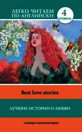 Книга Лучшие истории о любви / Best love stories - Автор Маевская И.
