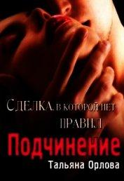 Подчинение (СИ) - Орлова Тальяна