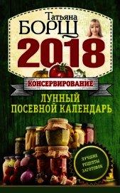 Консервирование. Лунный посевной календарь на 2018 год + лучшие рецепты заготовок