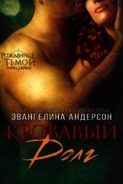 Кровавый долг, книга - 1 (ЛП) - Эвангелина Андерсон