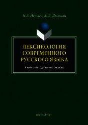 Лексикология современного русского языка. Краткий курс для иностранных учащихся