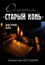Дело первое: Кьята (СИ) - Останин Виталий Сергеевич