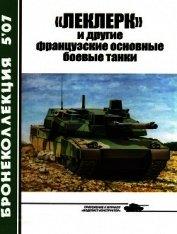 «Леклерк» и другие французские основные боевые танки - Барятинский Михаил Борисович