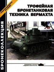 Трофейная бронетанковая техника Вермахта - Барятинский Михаил Борисович