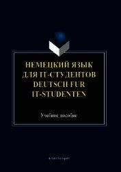 Книга Немецкий язык для it-студентов = Deutsch für it-Studenten - Автор Коллектив авторов