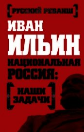 Наши задачи -Том I - Ильин Иван Александрович