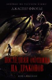 Последняя Охотница на драконов - Ффорде Джаспер