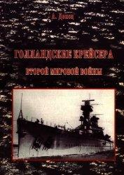 Голландские крейсера Второй Мировой войны - Донец Александр