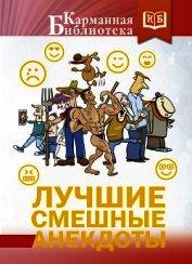 Книга Лучшие смешные анекдоты - Автор Сборник