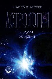 Астрология для жизни - Андреев Павел