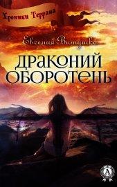 Драконий оборотень - Витушко Евгения