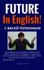 Книга FUTURE in English с Васей Пупкиным - Автор Городнюк Наталия