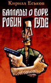 Баллады о Боре-Робингуде: Из России – с приветом - Еськов Кирилл Юрьевич