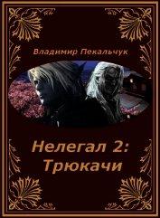 Нелегал-2: Трюкачи (СИ) - Пекальчук Владимир Мирославович