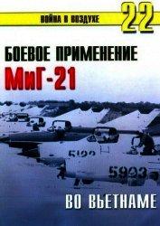 Боевое орименение МиГ-21 во Вьетнаме - Иванов С. В.