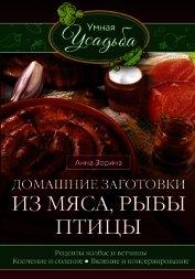 Домашние заготовки из мяса, рыбы, птицы. Рецепты колбас и ветчины, копчение и соление, вяление и кон