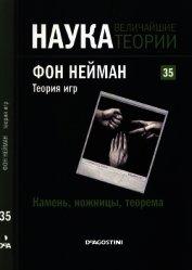 Книга Камень, ножницы, теорема. Фон Нейман. Теория игр - Автор Коллектив авторов