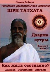 Рождение универсального человека Шри Татха Дхарма-сутры. Выпуск 1. Часть 1