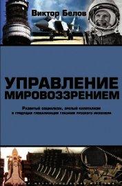 Управление мировоззрением. Развитый социализм, зрелый капитализм и грядущая глобализация глазами рус