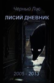 Лисий дневник (СИ)