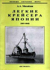 Легкие крейсера Японии. 1917-1945 гг. - Михайлов Андрей Александрович