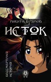 Исток 2 (СИ) - Буянов Никита