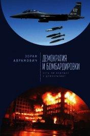 Демократия и бомбардировки. Есть ли будущее у демократии?