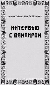 Интервью с вампиром - Тэйлор Алвин