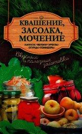 Квашение, засолка, мочение. Капуста, яблоки, арбузы, огурцы, помидоры