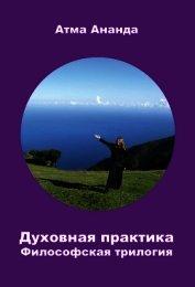 Духовная практика. Философская трилогия (сборник)