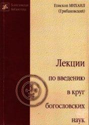 Книга Лекции по введению в круг богословских наук - Автор Архиепископ (Грибановский) Михаил