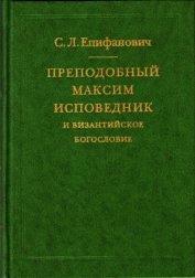 Преподобный Максим Исповедник и византийское богословие