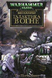 Галактика в огне - Савельев Игорь