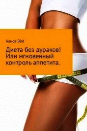 Книга Диета без дураков! Или мгновенный контроль аппетита - Автор Bird Алиса