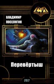 Перевёртыш (СИ) - Поселягин Владимир Геннадьевич
