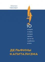 Дельфины капитализма. 10 историй о людях, которые сделали все не так и добились успеха - Соколов-Митрич Дмитрий