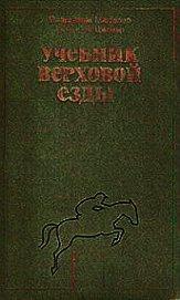 Книга Учебник верховой езды - Автор Мюзелер Вильгельм