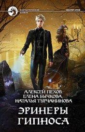 Эринеры Гипноса - Пехов Алексей
