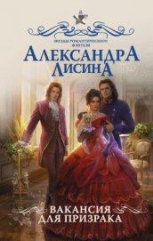 Вакансия для призрака - Лисина Александра