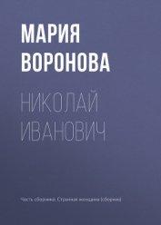 Николай Иванович - Воронова Мария