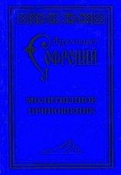 Книга Молитвенное приношение старца Софрония - Автор Сахаров Софроний