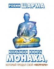 Большая книга монаха, который продал свой «феррари» (сборник) - Шарма Робин